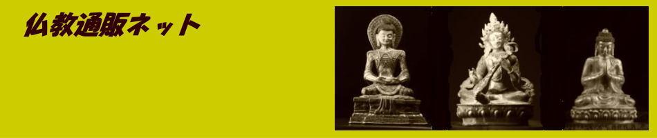 仏教通販ネット